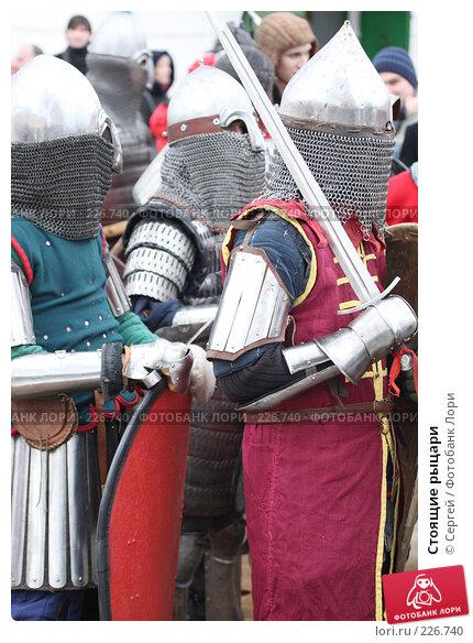 Купить «Стоящие рыцари», фото № 226740, снято 9 марта 2008 г. (c) Сергей / Фотобанк Лори