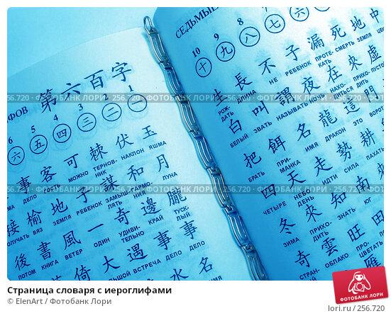 Страница словаря с иероглифами, фото № 256720, снято 27 июня 2017 г. (c) ElenArt / Фотобанк Лори