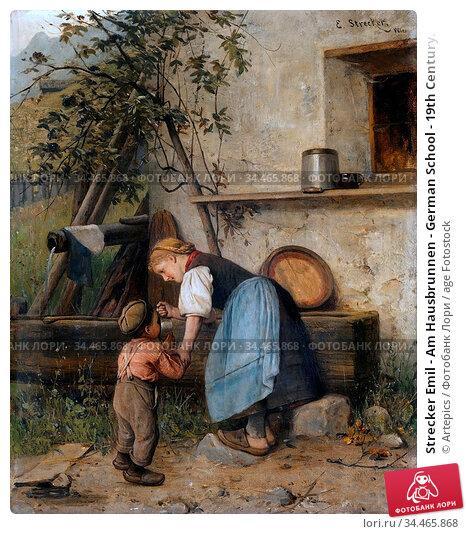 Strecker Emil - Am Hausbrunnen - German School - 19th Century. Редакционное фото, фотограф Artepics / age Fotostock / Фотобанк Лори