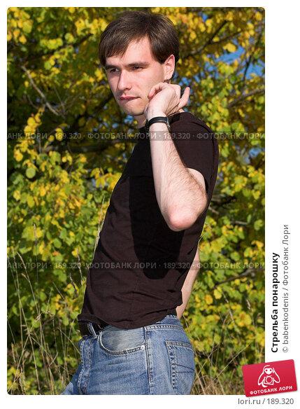 Стрельба понарошку, фото № 189320, снято 24 сентября 2006 г. (c) Бабенко Денис Юрьевич / Фотобанк Лори