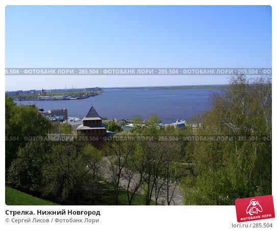 Стрелка. Нижний Новгород, фото № 285504, снято 2 мая 2008 г. (c) Сергей Лисов / Фотобанк Лори