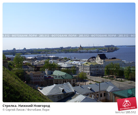 Купить «Стрелка. Нижний Новгород», фото № 285512, снято 2 мая 2008 г. (c) Сергей Лисов / Фотобанк Лори