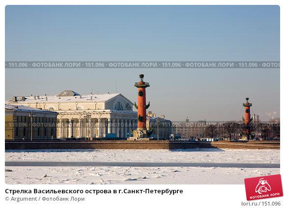 Стрелка Васильевского острова в г.Санкт-Петербурге, фото № 151096, снято 9 февраля 2007 г. (c) Argument / Фотобанк Лори