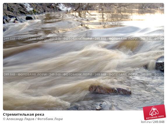 Стремительная река, фото № 249848, снято 12 апреля 2008 г. (c) Александр Лядов / Фотобанк Лори