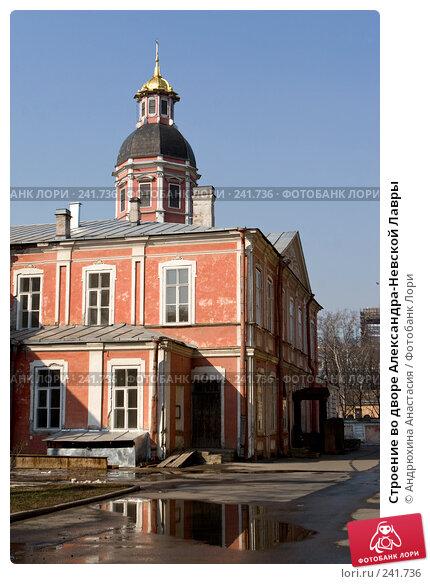 Строение во дворе Александра-Невской Лавры, фото № 241736, снято 31 марта 2008 г. (c) Андрюхина Анастасия / Фотобанк Лори