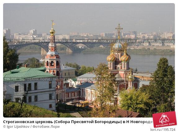 Строгановская церковь (Собора Пресвятой Богородицы) в Н Новгороде, фото № 195724, снято 22 сентября 2006 г. (c) Igor Lijashkov / Фотобанк Лори