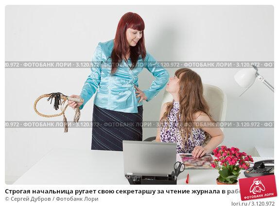 Оргазм строгая начальница фото эротические стюардессы