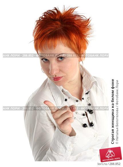 Купить «Строгая женщина на белом фоне», фото № 288852, снято 17 мая 2008 г. (c) Наталья Белотелова / Фотобанк Лори
