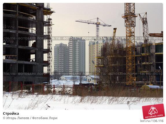 Стройка, фото № 136116, снято 23 февраля 2005 г. (c) Игорь Лилеев / Фотобанк Лори