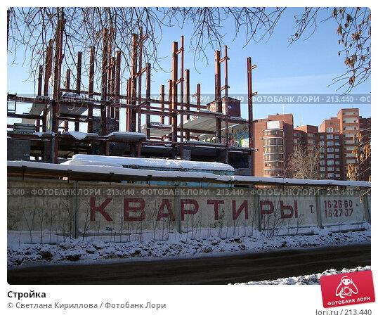 Стройка, фото № 213440, снято 12 января 2008 г. (c) Светлана Кириллова / Фотобанк Лори