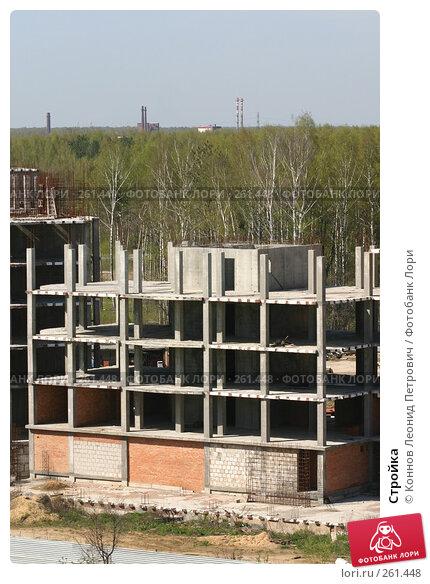 Стройка, фото № 261448, снято 24 апреля 2008 г. (c) Коннов Леонид Петрович / Фотобанк Лори