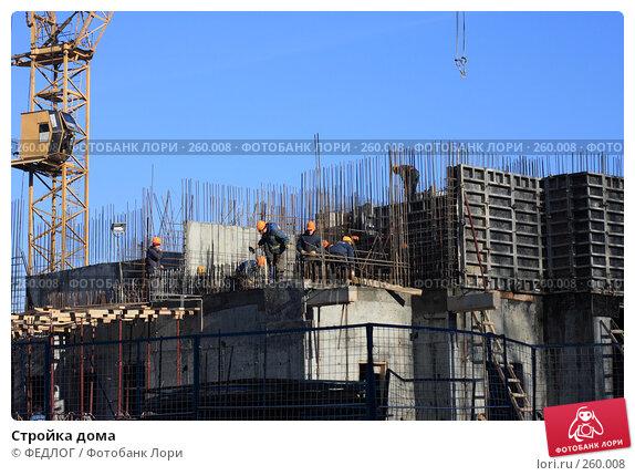 Стройка дома, фото № 260008, снято 23 апреля 2008 г. (c) ФЕДЛОГ.РФ / Фотобанк Лори