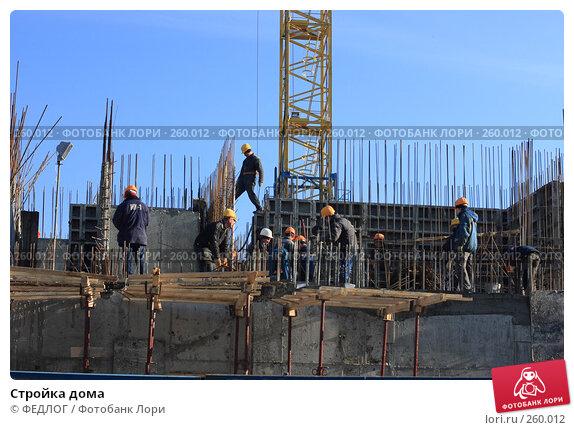 Стройка дома, фото № 260012, снято 23 апреля 2008 г. (c) ФЕДЛОГ.РФ / Фотобанк Лори