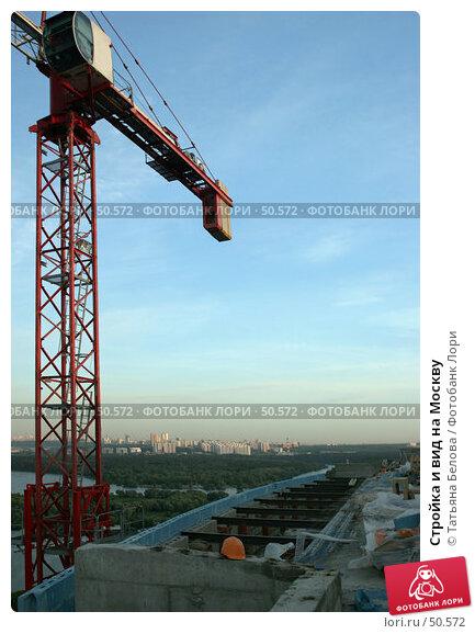 Стройка и вид на Москву, фото № 50572, снято 4 июня 2007 г. (c) Татьяна Белова / Фотобанк Лори
