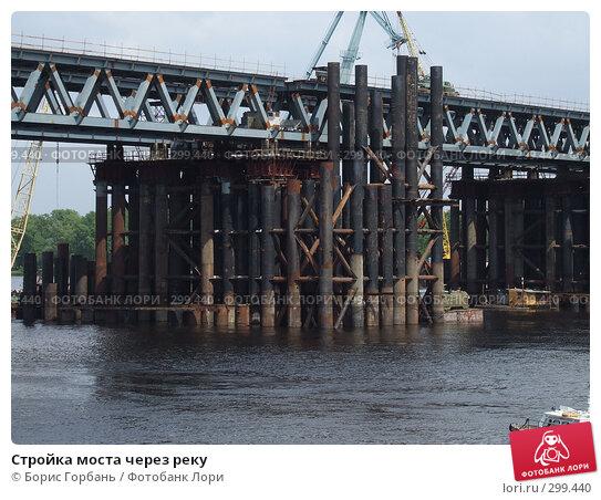 Стройка моста через реку, фото № 299440, снято 14 марта 2008 г. (c) Борис Горбань / Фотобанк Лори