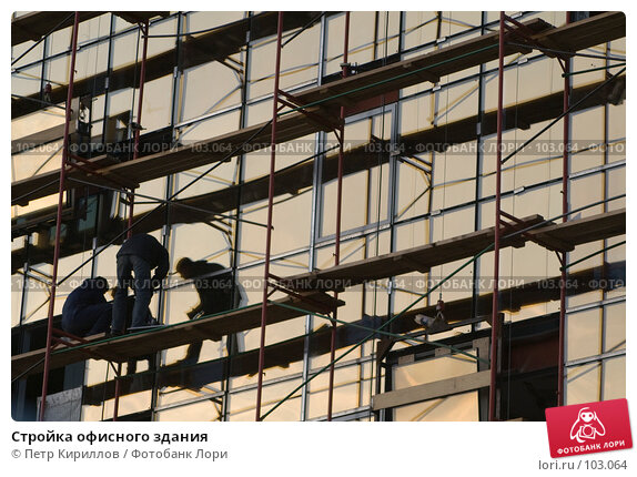 Купить «Стройка офисного здания», фото № 103064, снято 21 апреля 2018 г. (c) Петр Кириллов / Фотобанк Лори