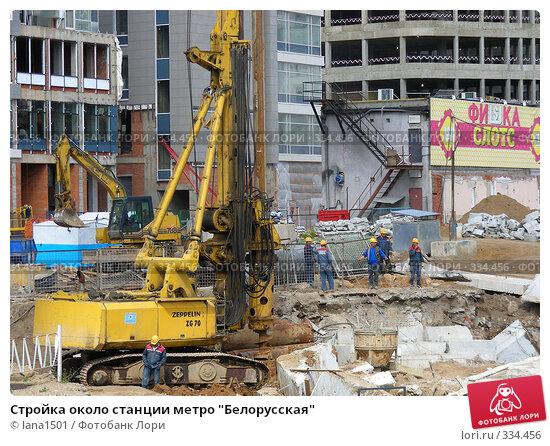 """Стройка около станции метро """"Белорусская"""", эксклюзивное фото № 334456, снято 10 июня 2008 г. (c) lana1501 / Фотобанк Лори"""