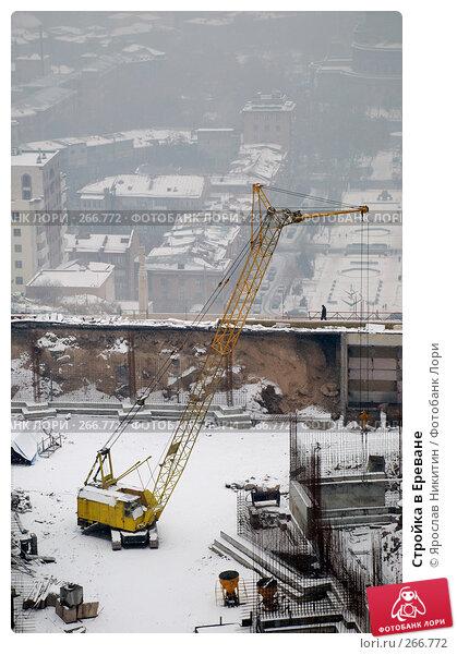 Стройка в Ереване, фото № 266772, снято 3 января 2008 г. (c) Ярослав Никитин / Фотобанк Лори
