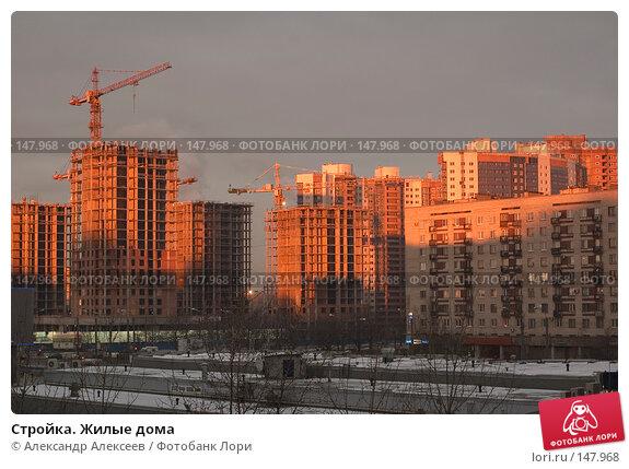 Купить «Стройка. Жилые дома», эксклюзивное фото № 147968, снято 1 декабря 2007 г. (c) Александр Алексеев / Фотобанк Лори