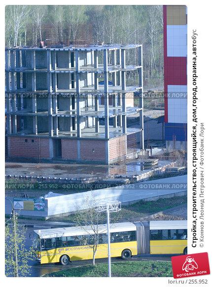 Стройка,строительство,строящийся, дом,город,окраина,автобус, фото № 255952, снято 19 апреля 2008 г. (c) Коннов Леонид Петрович / Фотобанк Лори