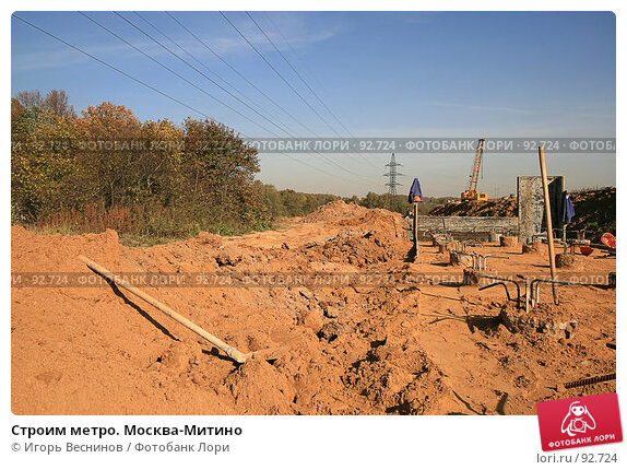 Купить «Строим метро. Москва-Митино», фото № 92724, снято 4 октября 2007 г. (c) Игорь Веснинов / Фотобанк Лори