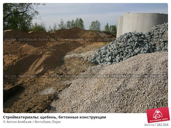 Стройматериалы: щебень, бетонные конструкции, фото № 282924, снято 30 апреля 2008 г. (c) Антон Алябьев / Фотобанк Лори