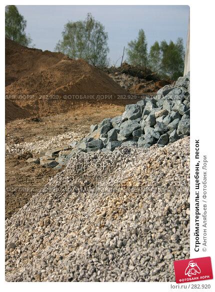 Стройматериалы: щебень, песок, фото № 282920, снято 30 апреля 2008 г. (c) Антон Алябьев / Фотобанк Лори