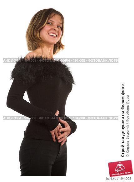 Стройная девушка на белом фоне, фото № 194008, снято 21 декабря 2006 г. (c) Коваль Василий / Фотобанк Лори