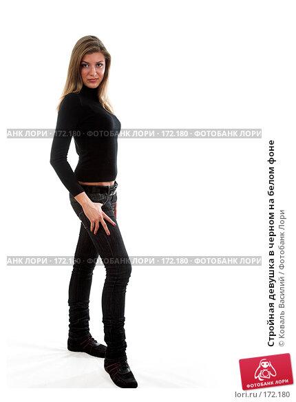 Стройная девушка в черном на белом фоне, фото № 172180, снято 28 октября 2007 г. (c) Коваль Василий / Фотобанк Лори