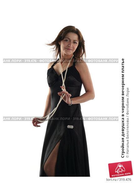 Купить «Стройная девушка в черном вечернем платье», фото № 319476, снято 31 мая 2008 г. (c) Наталья Белотелова / Фотобанк Лори