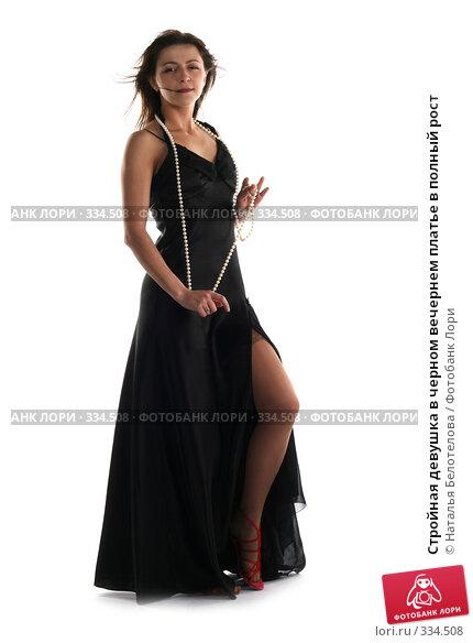 Стройная девушка в черном вечернем платье в полный рост, фото № 334508, снято 31 мая 2008 г. (c) Наталья Белотелова / Фотобанк Лори