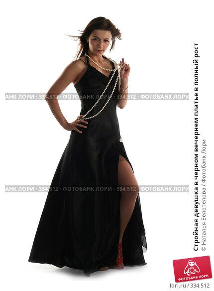 Стройная девушка в черном вечернем платье в полный рост, фото № 334512, снято 31 мая 2008 г. (c) Наталья Белотелова / Фотобанк Лори
