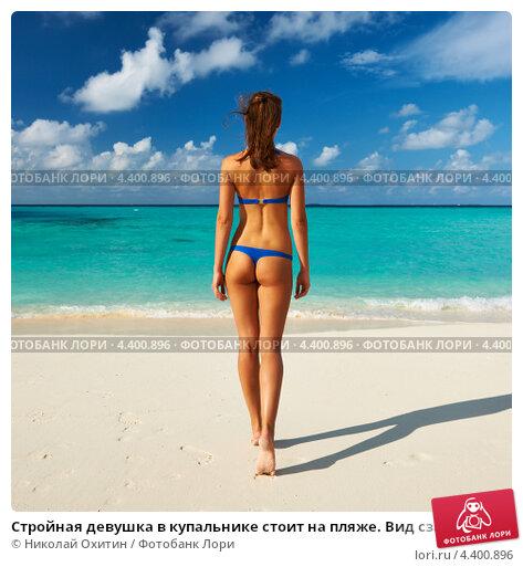 фото стройной девушки сзади в купальнике