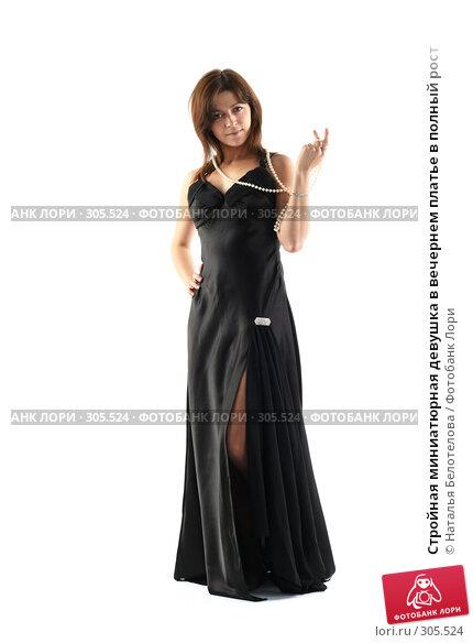 Стройная миниатюрная девушка в вечернем платье в полный рост, фото № 305524, снято 31 мая 2008 г. (c) Наталья Белотелова / Фотобанк Лори