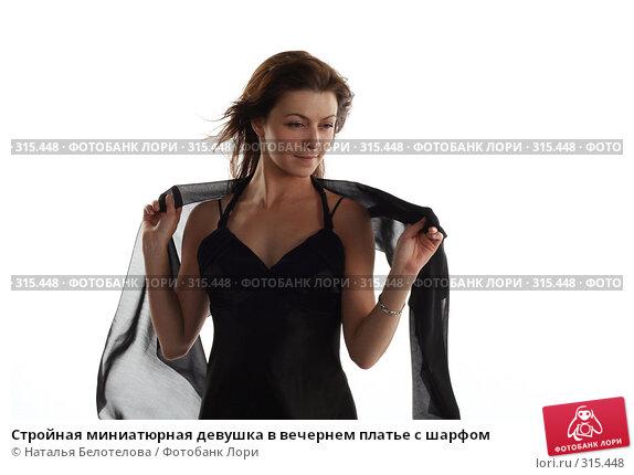Стройная миниатюрная девушка в вечернем платье с шарфом, фото № 315448, снято 31 мая 2008 г. (c) Наталья Белотелова / Фотобанк Лори