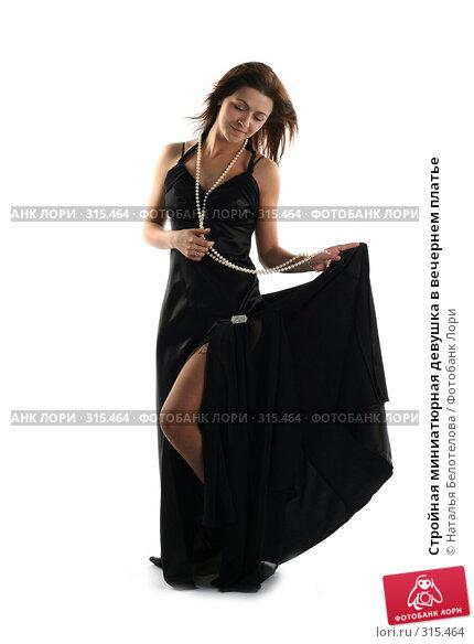 Стройная миниатюрная девушка в вечернем платье, фото № 315464, снято 31 мая 2008 г. (c) Наталья Белотелова / Фотобанк Лори