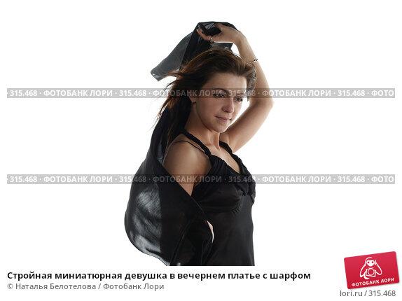 Стройная миниатюрная девушка в вечернем платье с шарфом, фото № 315468, снято 31 мая 2008 г. (c) Наталья Белотелова / Фотобанк Лори