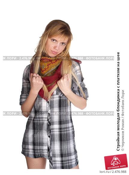 Купить «Стройная молодая блондинка с платком на шее», фото № 2476988, снято 7 марта 2011 г. (c) Черников Роман / Фотобанк Лори