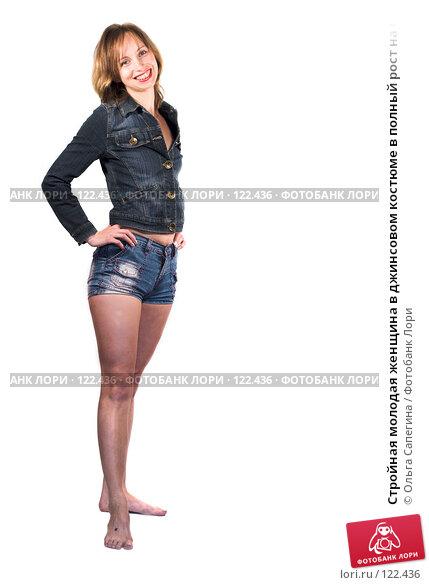 Стройная молодая женщина в джинсовом костюме в полный рост на белом фоне, фото № 122436, снято 15 июля 2007 г. (c) Ольга Сапегина / Фотобанк Лори