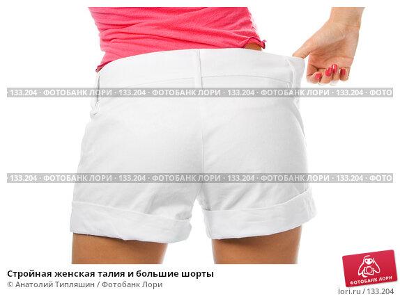 Стройная женская талия и большие шорты, фото № 133204, снято 24 июля 2007 г. (c) Анатолий Типляшин / Фотобанк Лори