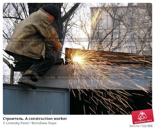 Купить «Строитель. A construction worker», фото № 122908, снято 15 ноября 2005 г. (c) Losevsky Pavel / Фотобанк Лори