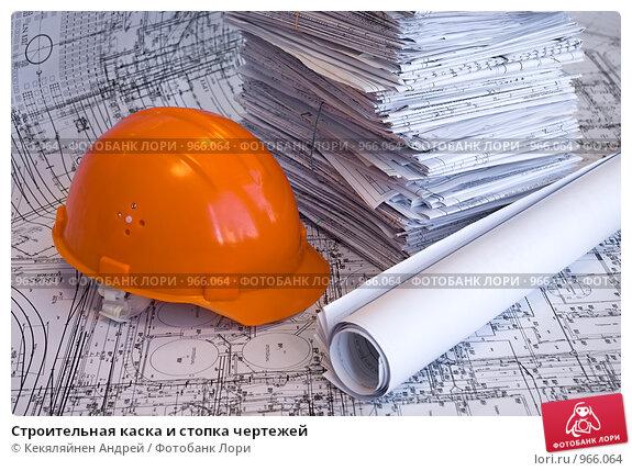 Строительная каска и стопка чертежей, фото № 966064, снято 31 мая 2009 г. (c) Кекяляйнен Андрей / Фотобанк Лори