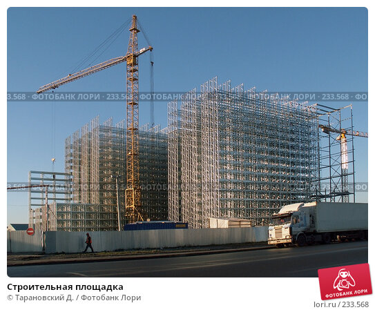 Строительная площадка, фото № 233568, снято 24 ноября 2007 г. (c) Тарановский Д. / Фотобанк Лори