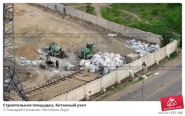 Купить «Строительная площадка, бетонный узел», фото № 321168, снято 12 июня 2008 г. (c) Геннадий Соловьев / Фотобанк Лори