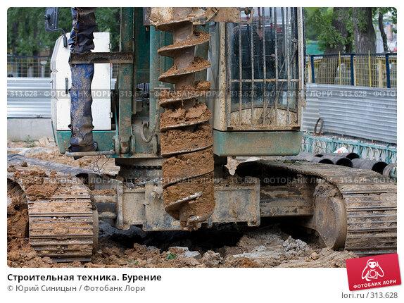 Строительная техника. Бурение, фото № 313628, снято 30 мая 2008 г. (c) Юрий Синицын / Фотобанк Лори