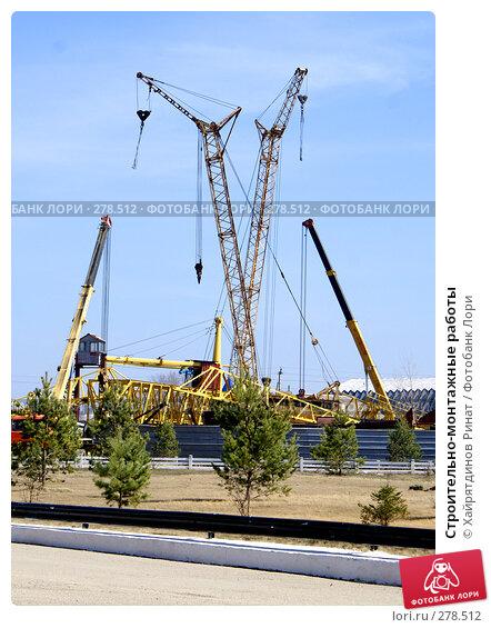 Строительно-монтажные работы, фото № 278512, снято 18 апреля 2008 г. (c) Хайрятдинов Ринат / Фотобанк Лори