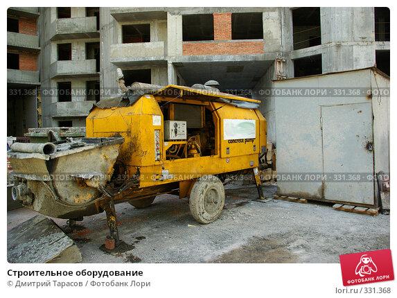 Купить «Строительное оборудование», фото № 331368, снято 20 июня 2008 г. (c) Дмитрий Тарасов / Фотобанк Лори
