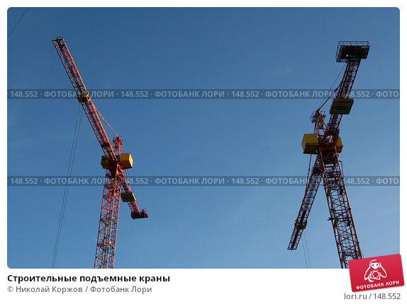 Строительные подъемные краны, фото № 148552, снято 15 декабря 2007 г. (c) Николай Коржов / Фотобанк Лори