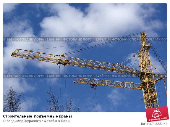 Строительные  подъемные краны, фото № 1668144, снято 29 апреля 2010 г. (c) Владимир Журавлев / Фотобанк Лори