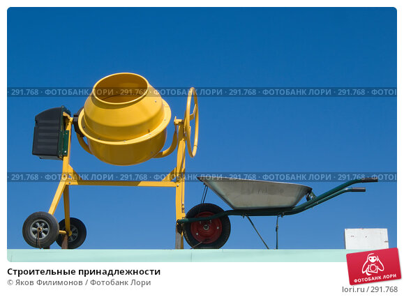 Строительные принадлежности, фото № 291768, снято 2 мая 2008 г. (c) Яков Филимонов / Фотобанк Лори